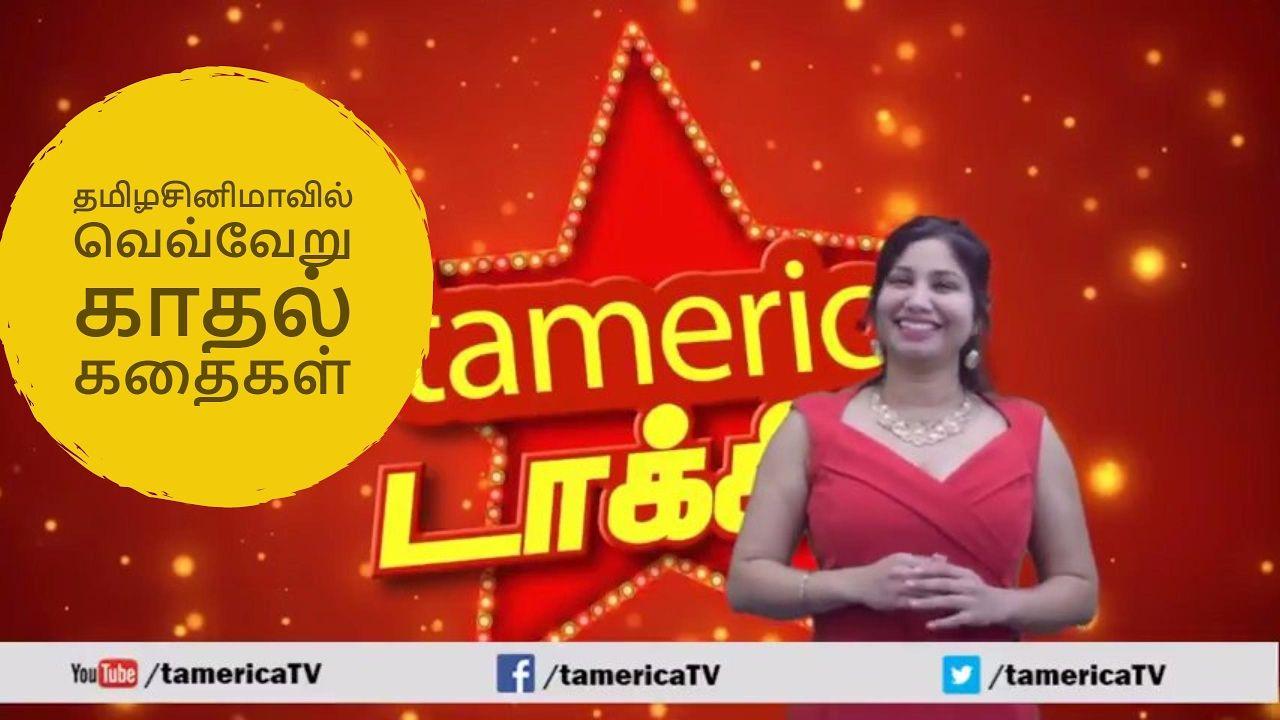 Top 10 Love Stories / Romantic films from Tamilcinema
