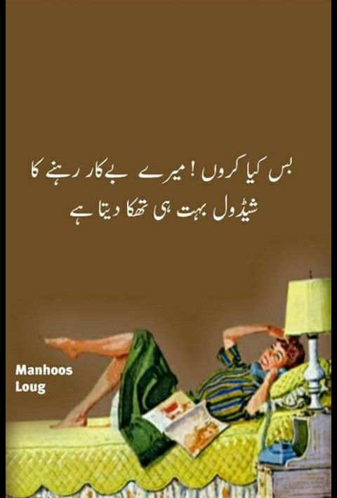 Hahahah Urdu Funny Quotes Jokes Quotes Funny Quotes For Teens