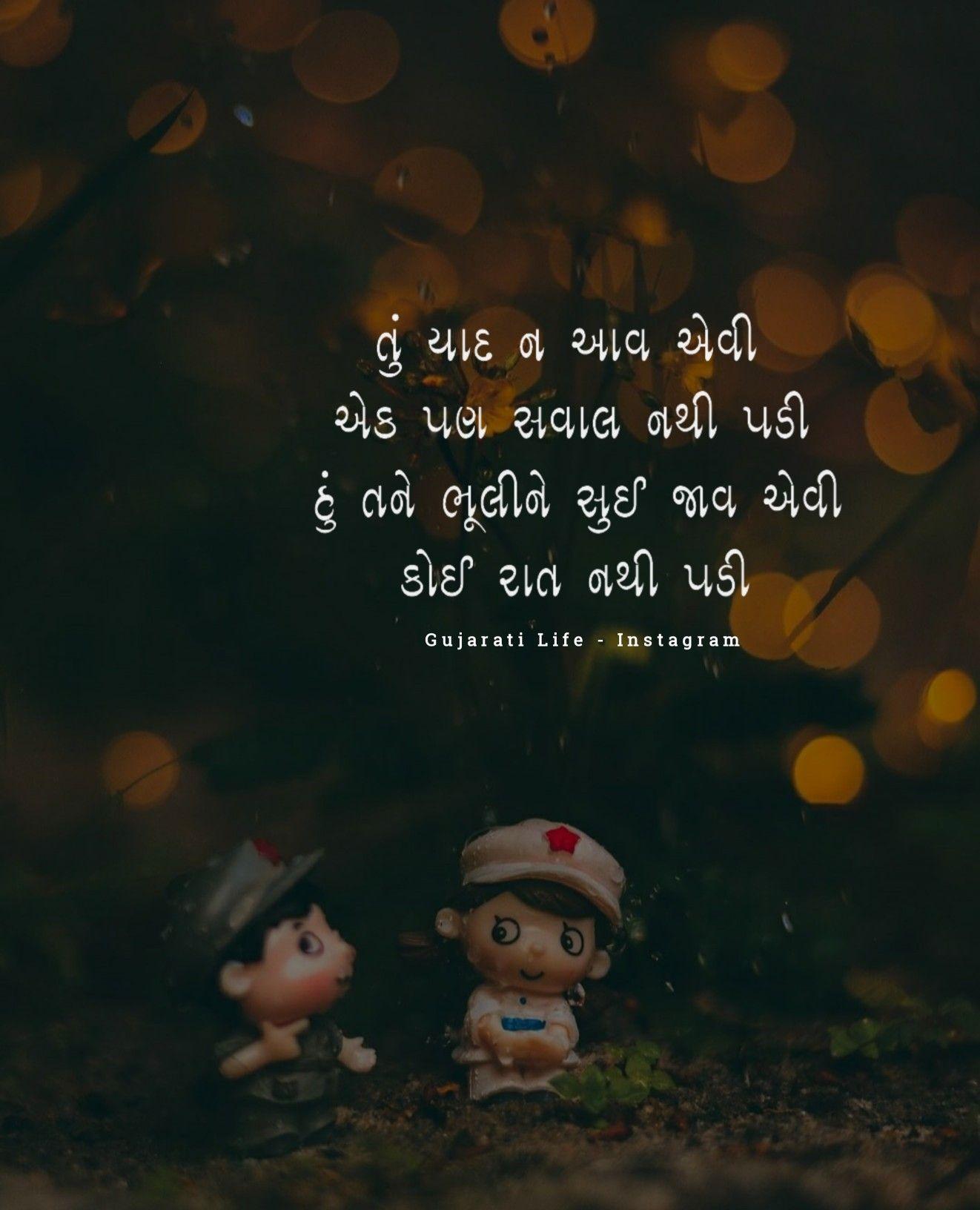 Gujarati Quotes in 2020 Gujarati quotes, Life lesson