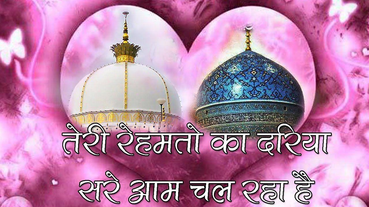 Top Qawwali Teri Rehmato Ka Dariya Sare Aam Chal Raha Hai Mp3 Song Download Mp3 Song Devotional Songs