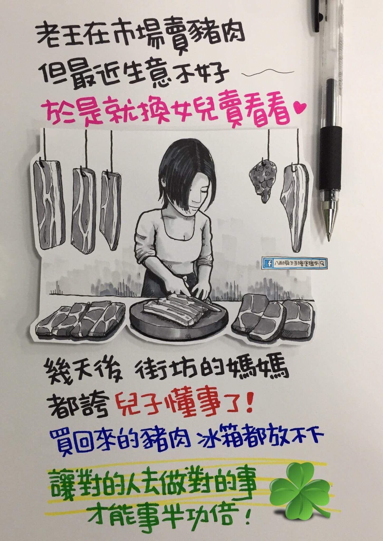 臺灣line社群瘋傳手繪網路笑話 幕後的作者 居然是他!!