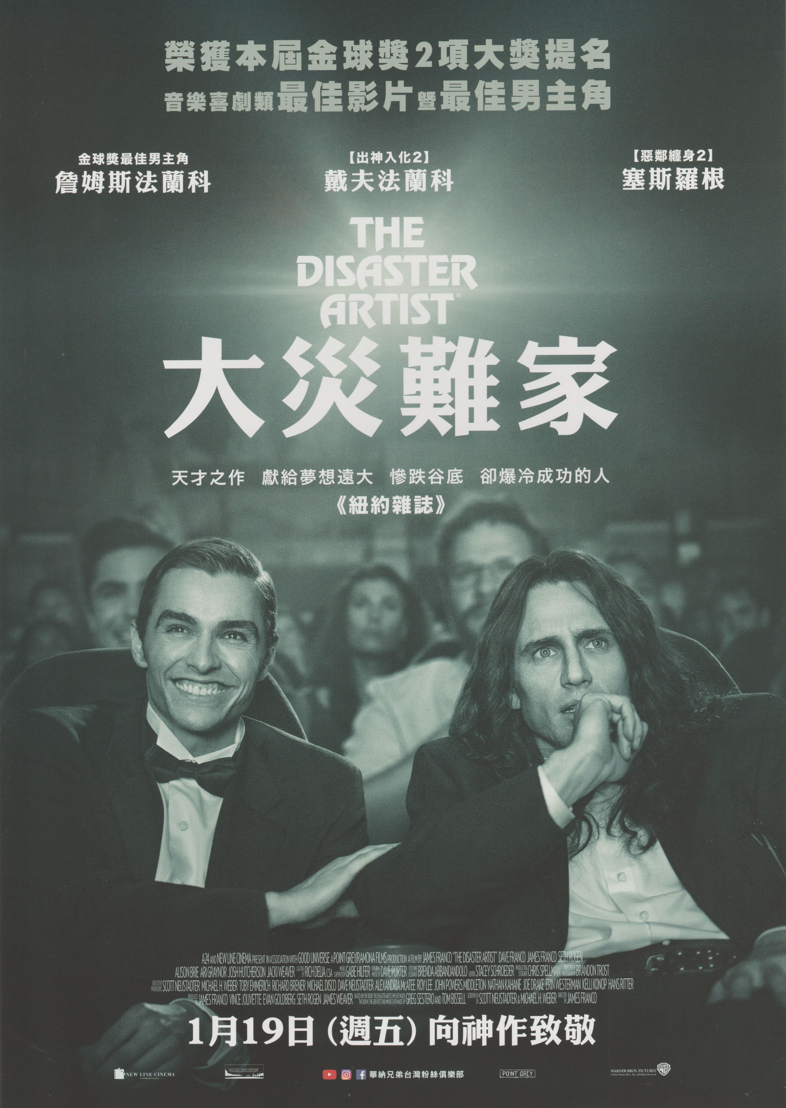 THE DISASTER ARTIST (Issue Date 2018.01.19) The artist