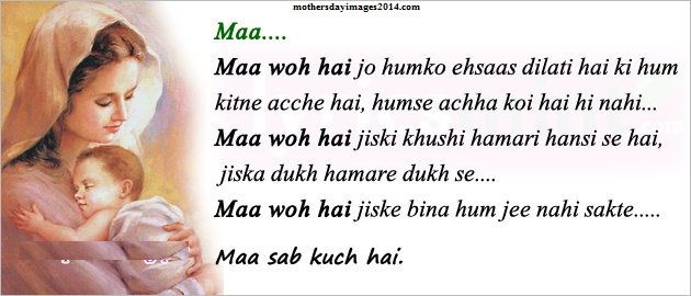 Mothers Day Slogans 2014 Slogans In Hindi For Mothers Day 2014