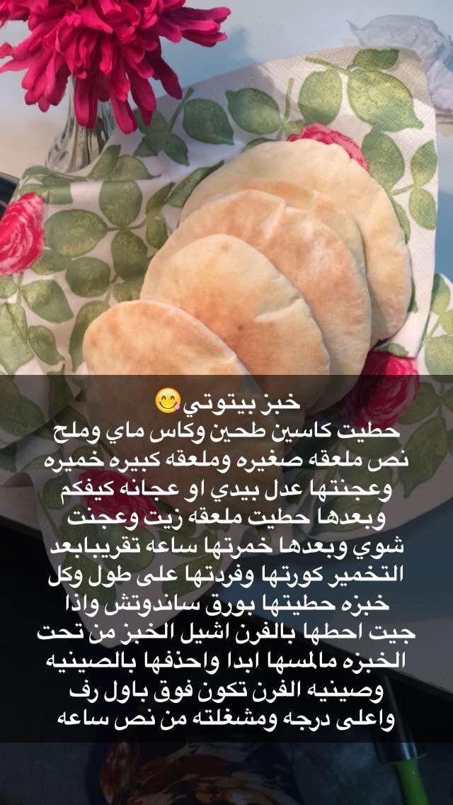 خبز بيتوتي Arabic Food Savoury Food Party Food Dessert