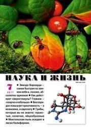 Скачивайте Наука и жизнь №7 (июль 2017) онлайн  и без регистрации!