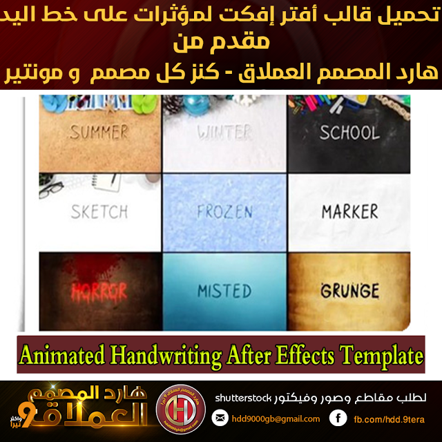 تحميل قالب أفتر إفكت لمؤثرات على خط اليد Animated Handwriting After Effects Template قالب أفترإفكت After Effects لتأث Corporate Business Card Pep Templates