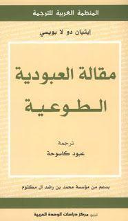 تحميل كتاب العبودية pdf