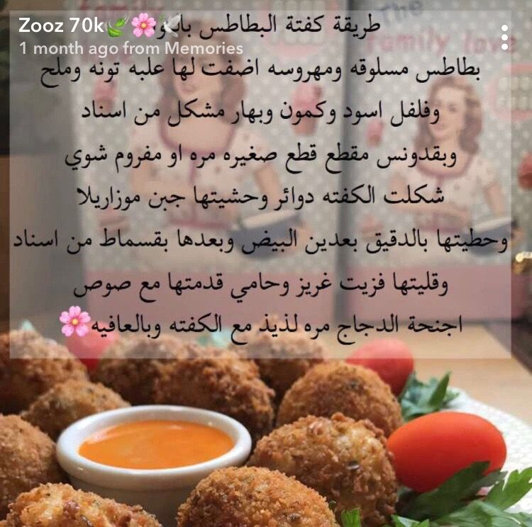 Pin By Barakh On مقبلات In 2020 Cooking Recipes Food Recipes