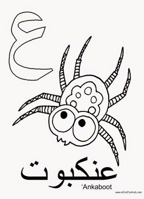 Arabic Coloring Page…'Ayn is for 'Ankaboot {Printable