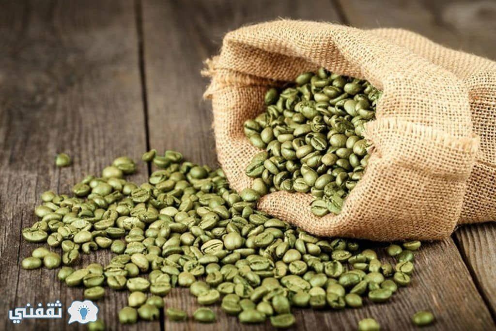 القهوة الخضراء أو البن الأخضر هي مفس القهوة العادية ولكنها لم تخضع لعملية التحميص فالقهوة الخضراء هي Green Coffee Bean Green Coffee Bean Extract Green Coffee