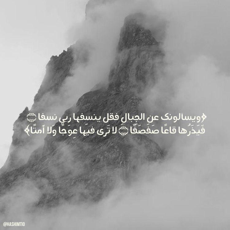 ويسألونك عن الجبال فقل ينسفها ربي نسفا Holy Quran Quotes Photo
