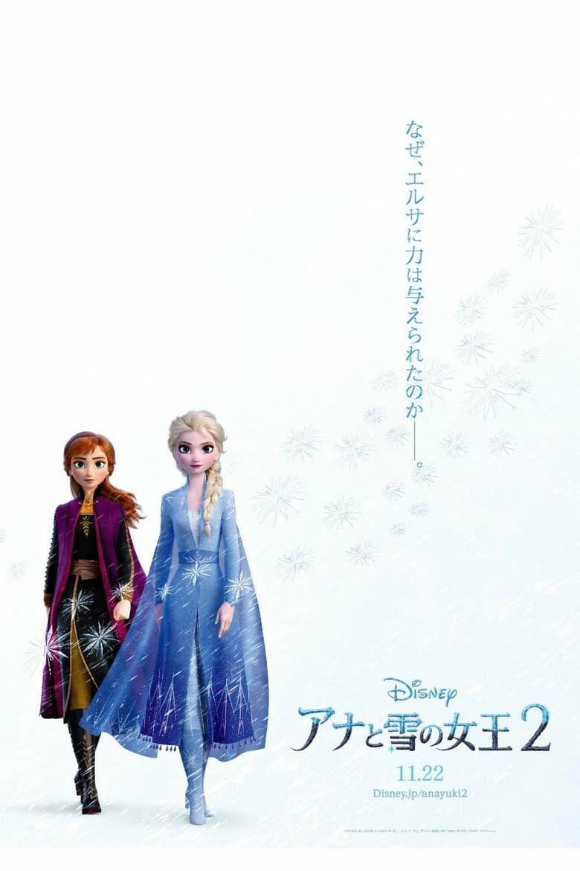 Frozen Ii Teljes Film Magyarul Hungary Frozenii Magyarul Teljes Magyar Film Videa 2019 Mafab Moz Reine Des Neiges 2 Reine Des Neiges Films Complets