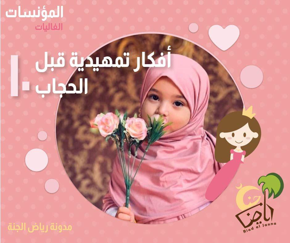 المؤنسات الغاليات 10 أفكار تمهيدية قبل الحجاب رياض الجنة Arabic Kids Kids Sheets Aurora Sleeping Beauty