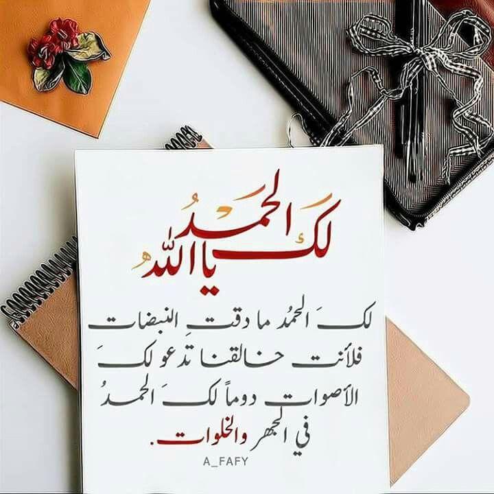 لك الحمد والشكر دائما وابدا ياحبيبي يااالله Cards Projects To Try Projects