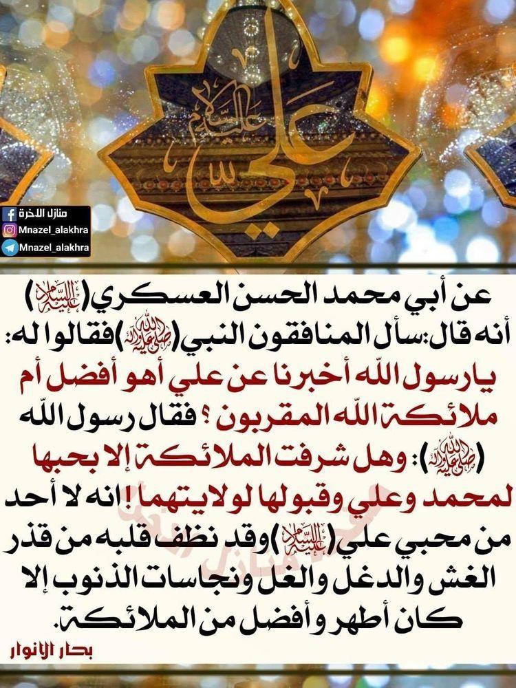 Pin By Abomohammad On أحاديث أهل البيت عليهم الصلاة والسلام In 2020 Imam Ali Quotes Ali Quotes Proverbs Quotes