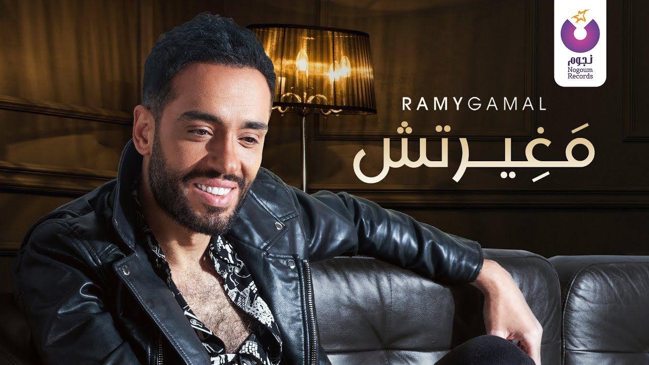 Ramy Gamal Maghertesh Official Lyrics Video رامي جمال مغيرتش كلمات Youtube Songs Lyrics Jamal