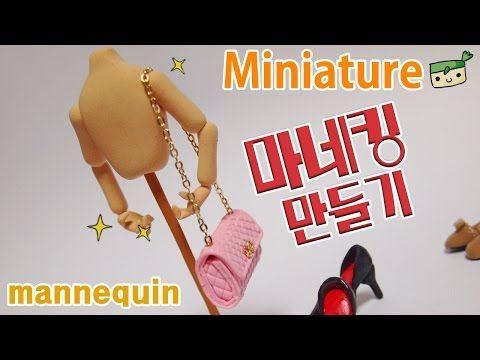 미니어쳐 마네킹 만들기 mannequin [고무인간] miniature