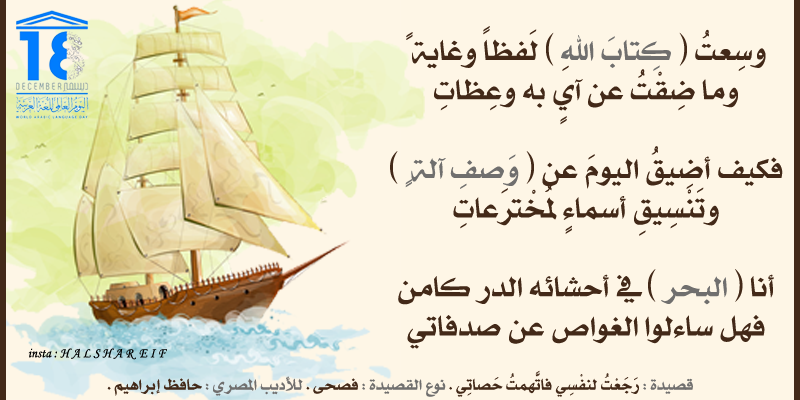اللغة العربية تصميم تصاميم تصميمي Sailing Ships Sailing Boat