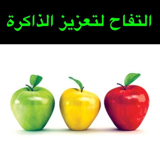 عربي تحمي مضادات الاكسدة الموجودة في التفاح مثل الكويرسيتين الدماغ من الالتهابات والتي مع الوقت قد تؤدي الى الانخفاض المعر Vegetables Fruits Vegetables Fruit