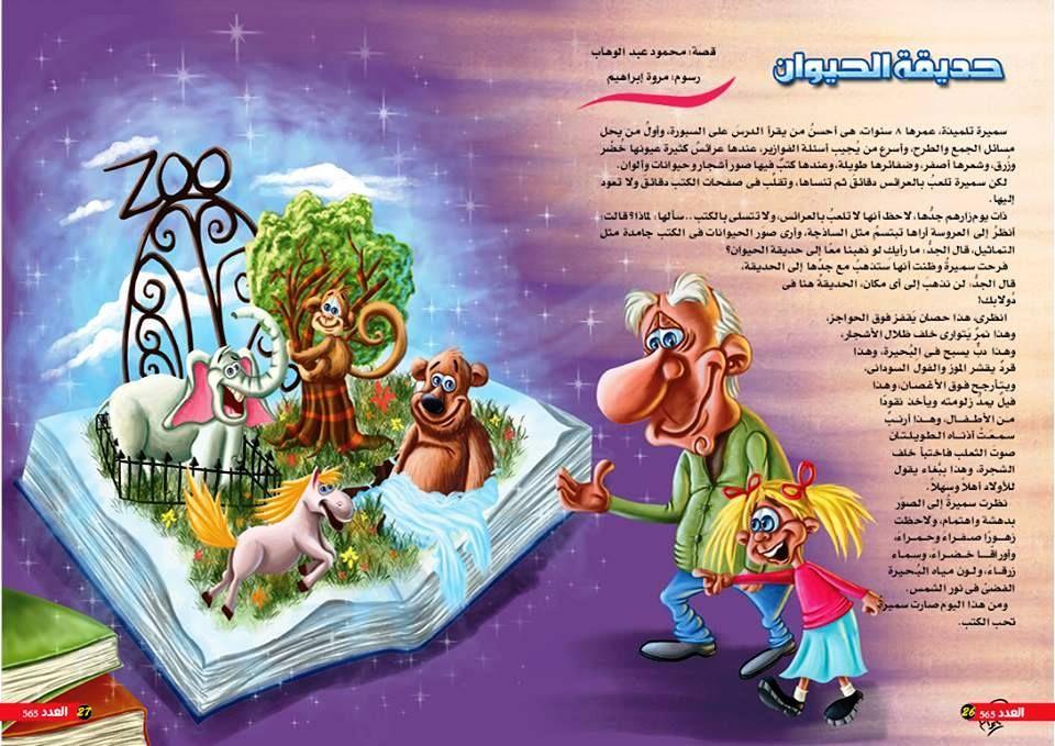 مدونة حي بن يقظان حدبقة الحيوان قصة للأطفال بقلم محمود عبدالوهاب Zelda Characters Character Princess Zelda
