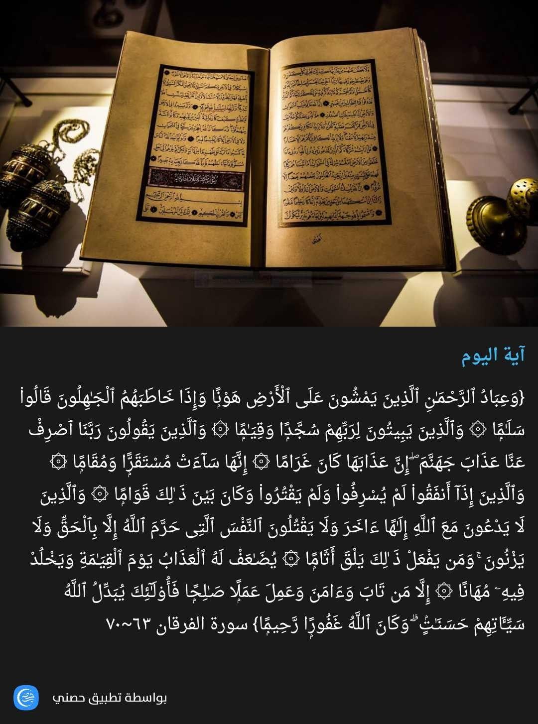 Pin By Blackeyeem On الآيات القرآنية والحديث Quran Quotes Quotes Cards Against Humanity