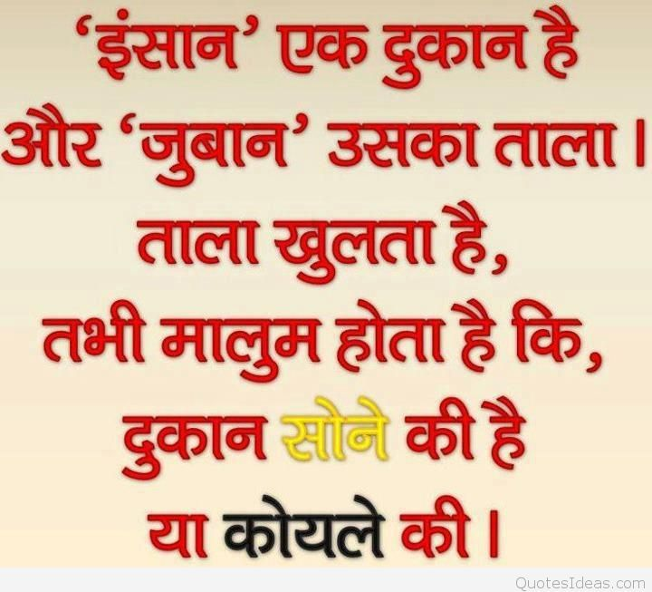 Top Cute Funny Hindi Quotes Pictures 2015 2016 2017 Best Games