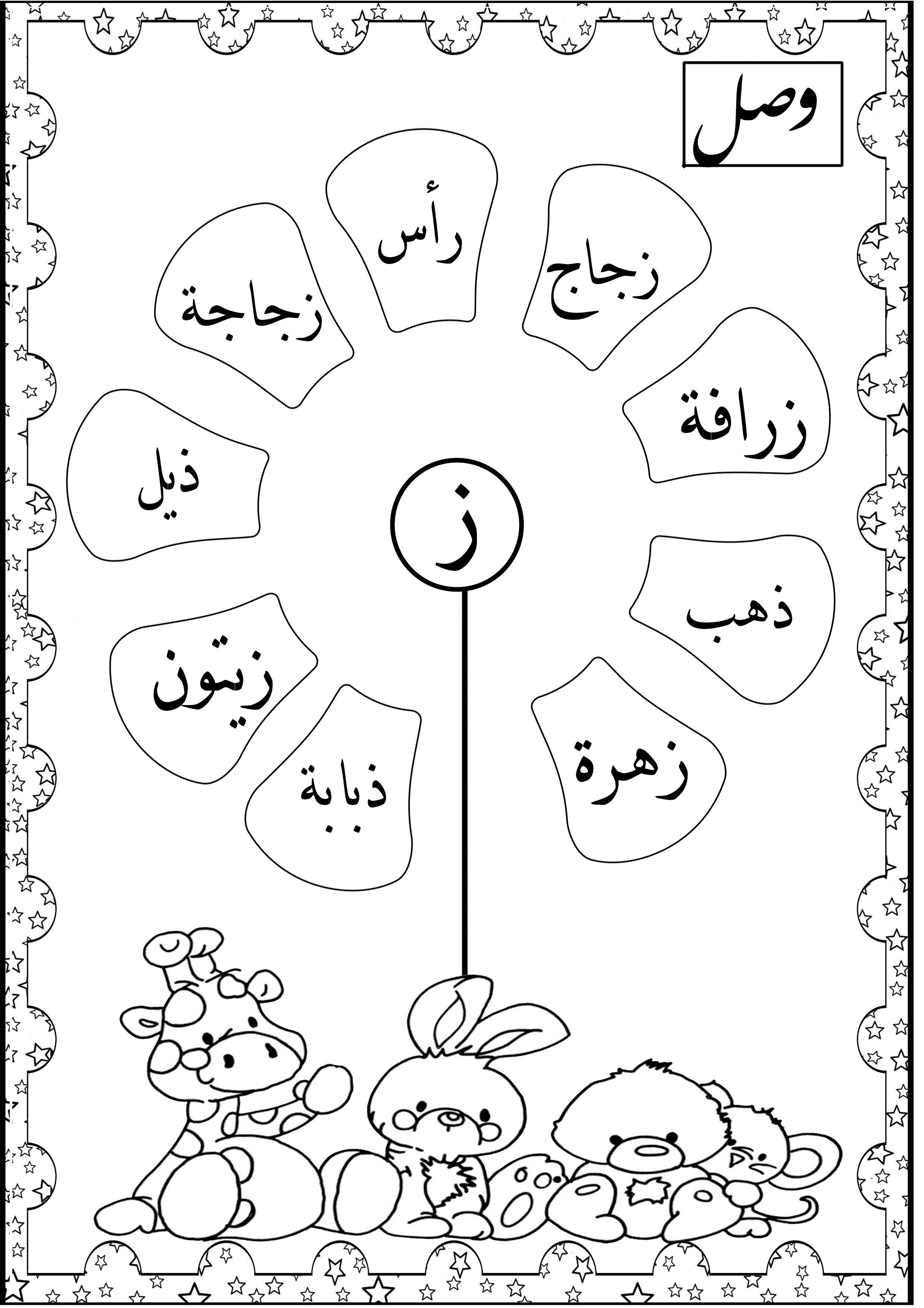 Pin By Sheyla Pereira On Arabic