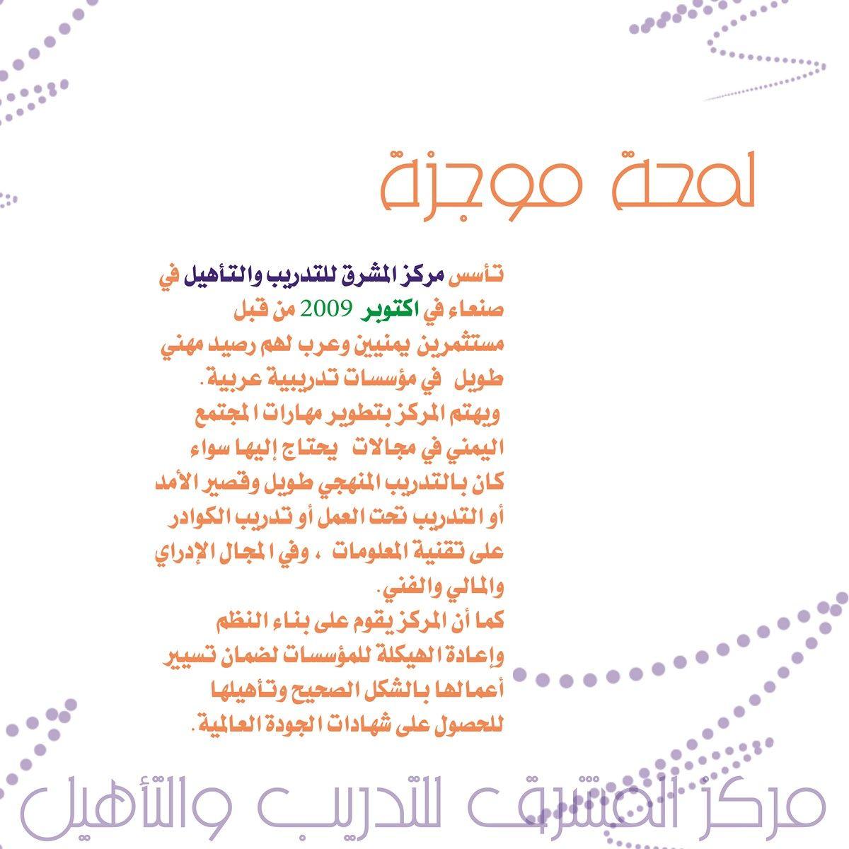 Pin By عبدالله المخلافي On ملفات Word Search Puzzle Words Word Search