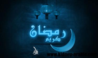 علاج الأمراض الكلية هل صيام جيد لمرضي غسيل الكلي Ramadan Kareem Ramadan Kareem