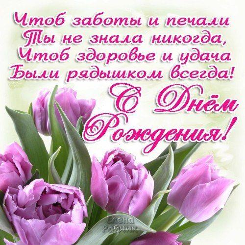 Pozdravleniya S Dnem Rozhdeniya Podruge Poisk V Google S Dnem