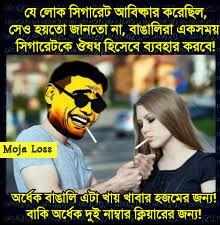 New Troll Bangla Funny