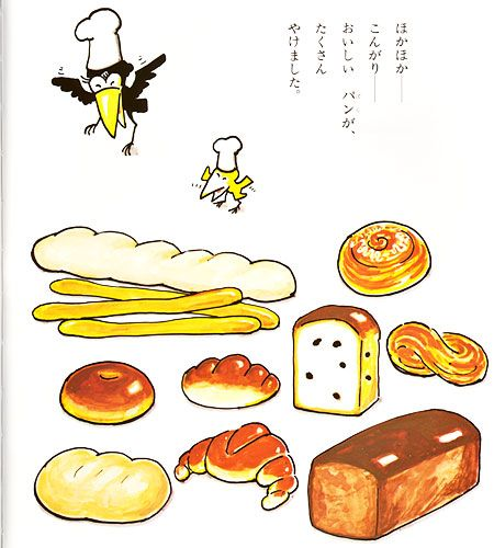 からすのパンやさんかこさとし 立ち読み 繪 本 パン かこさとし 本