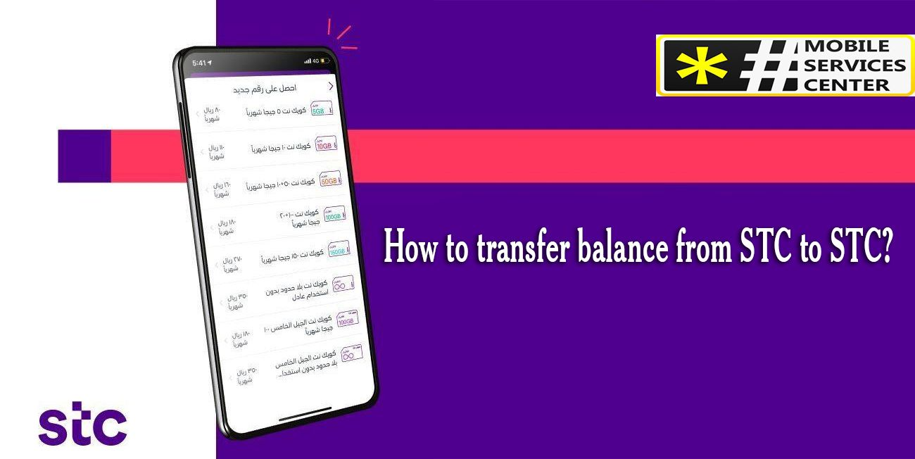 How To Transfer Balance From Stc To Stc Transfer Balance Service