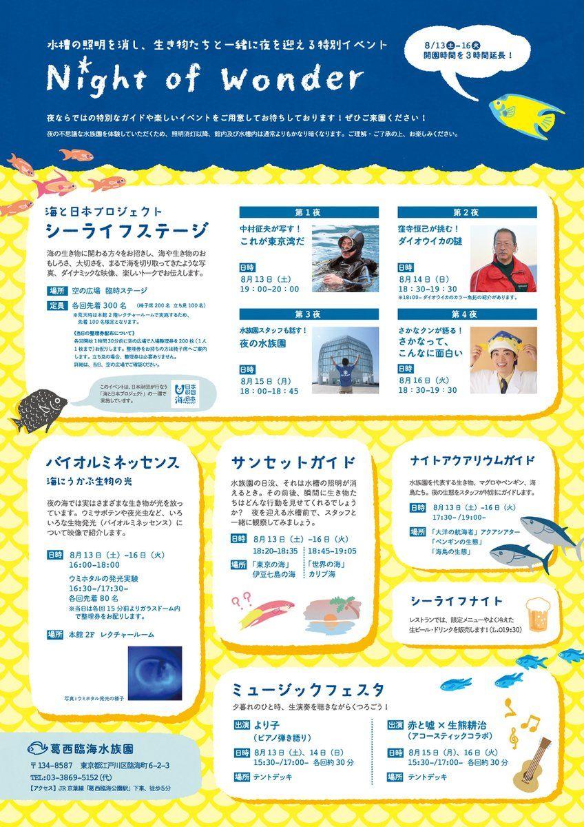葛西臨海水族園 公式 on l a y o u t pinterest flyer design