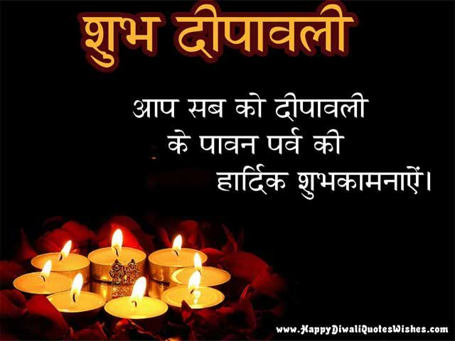 Wish you happy diwali hindi diwali sms diwali quotes status images wish you happy diwali hindi diwali sms diwali m4hsunfo Image collections