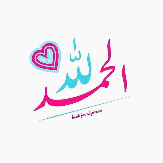 Thepug Islamic Quotes Islamic Quotes Wallpaper Arabic Words