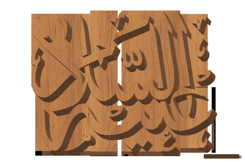 3D Ahşap Kabartma Arapça islami Yazılar Islam, Araba