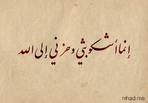 اللهم إنى وكلتك أمرى فأنت نعم المولى ونعم النصير فدبر لى أمرى فانا لا أحسن التدبير اللهم إنى أعوذ بك Quran Quotes Verses Calligraphy Arabic Calligraphy