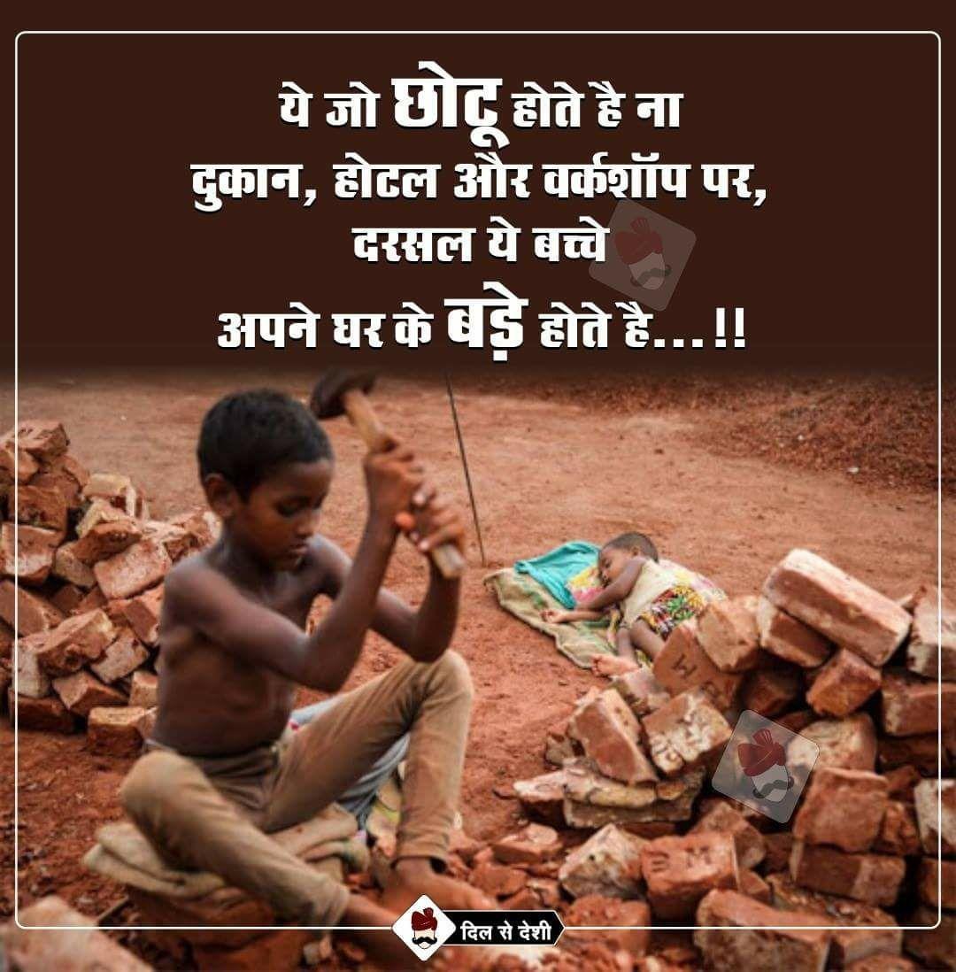 Suvichar Quotes Thoughts Dilsedeshi Hindi Dil Se Deshi Hindi
