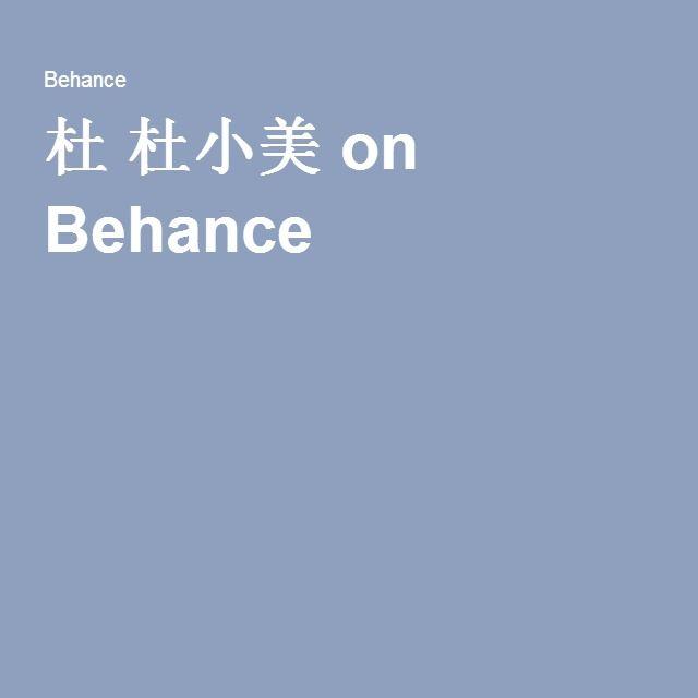 杜 杜小美 on Behance