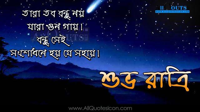 Bangla good night photo