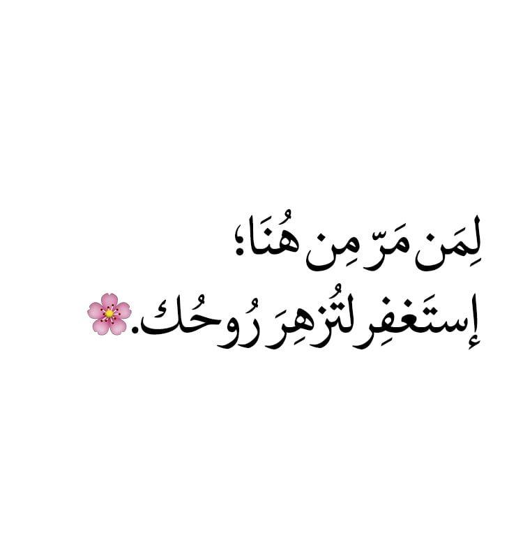 استغفر لتزهر روحك Positive Quotes Words Quotes Islamic Phrases