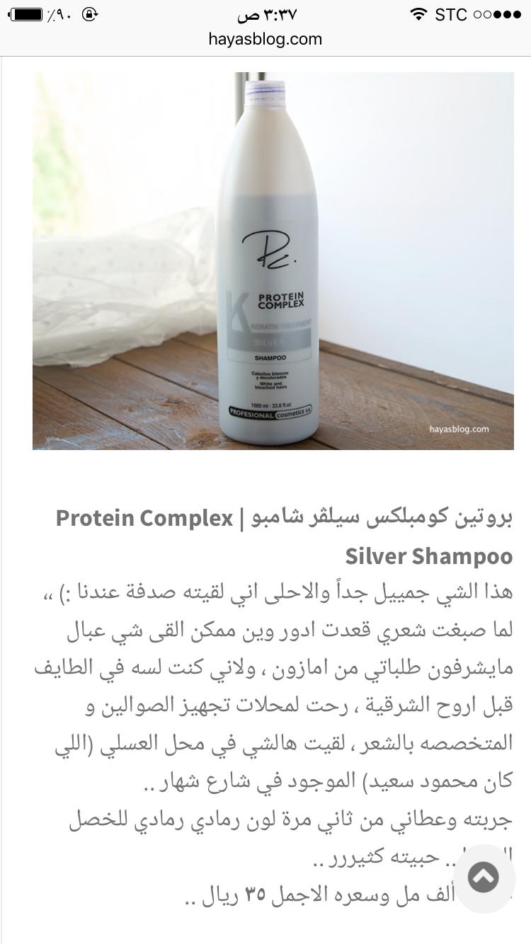 Pin By Mona El Roo7 On منتجات عليها مدح Silver Shampoo Shampoo Bottle Shampoo