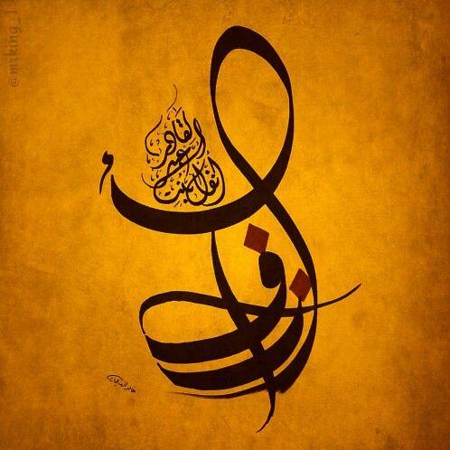 انفال بنت عبدالقادر Islamic Calligraphy Calligraphy Name Art