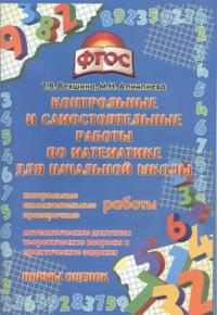 Матвеева класс информатика контрольные работы скачать arlimys  Матвеева 3 класс информатика контрольные работы скачать