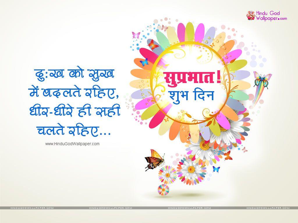 Good Morning Hindi Wallpaper Images Photos Download Happy Good Morning Quotes Morning Images Good Morning Images