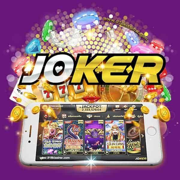 joker123 สุดยอดเกมส์ออนไลน์สุดมันส์