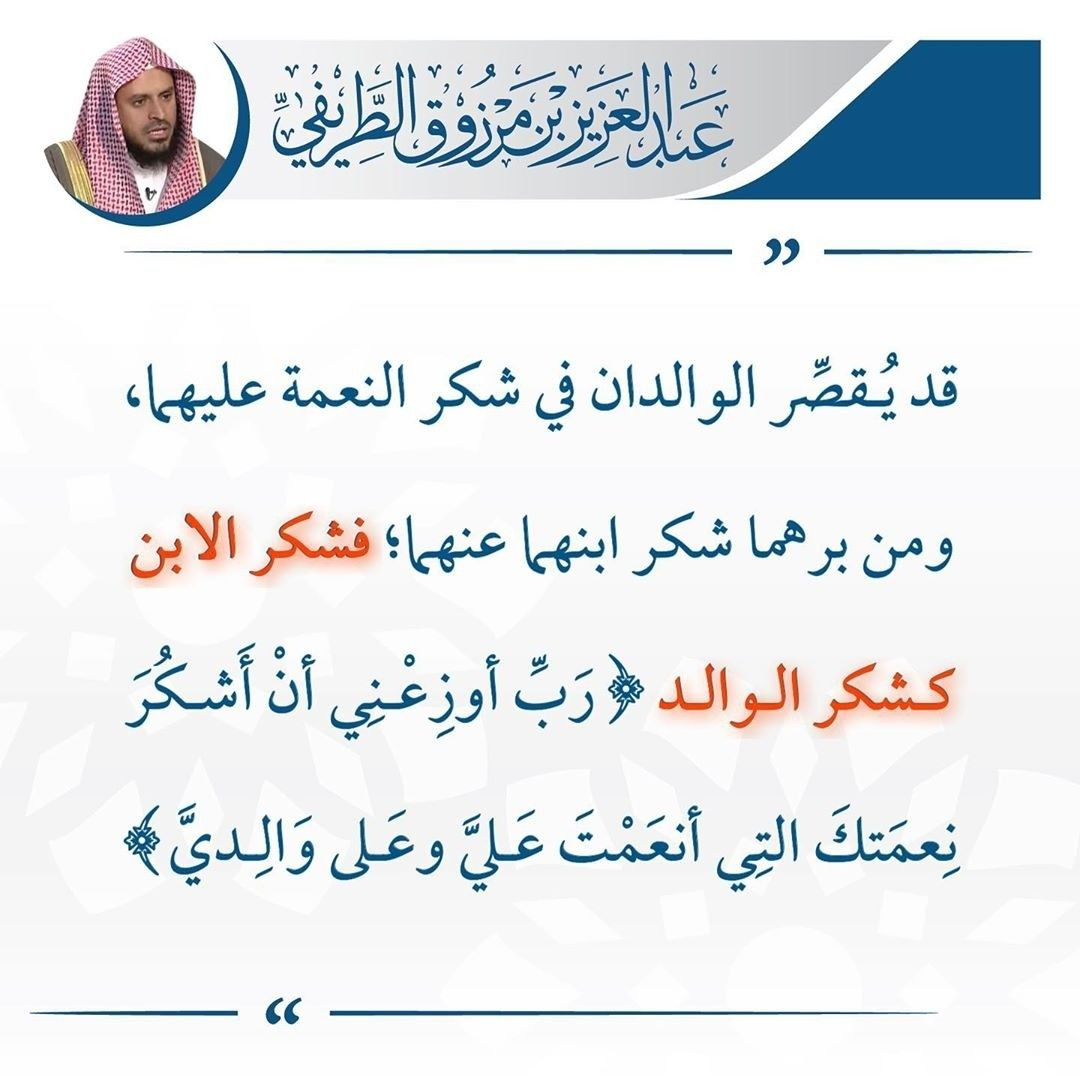 Pin By غاليه On لمسات بيانية In 2021 Islam Facts Islamic Quotes Words