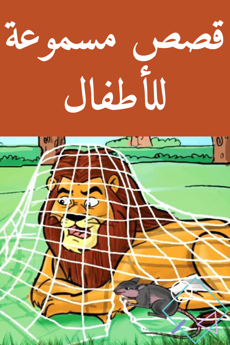 قصة مسموعة قصة الأسد و الفأر Comic Book Cover Comics Book Cover