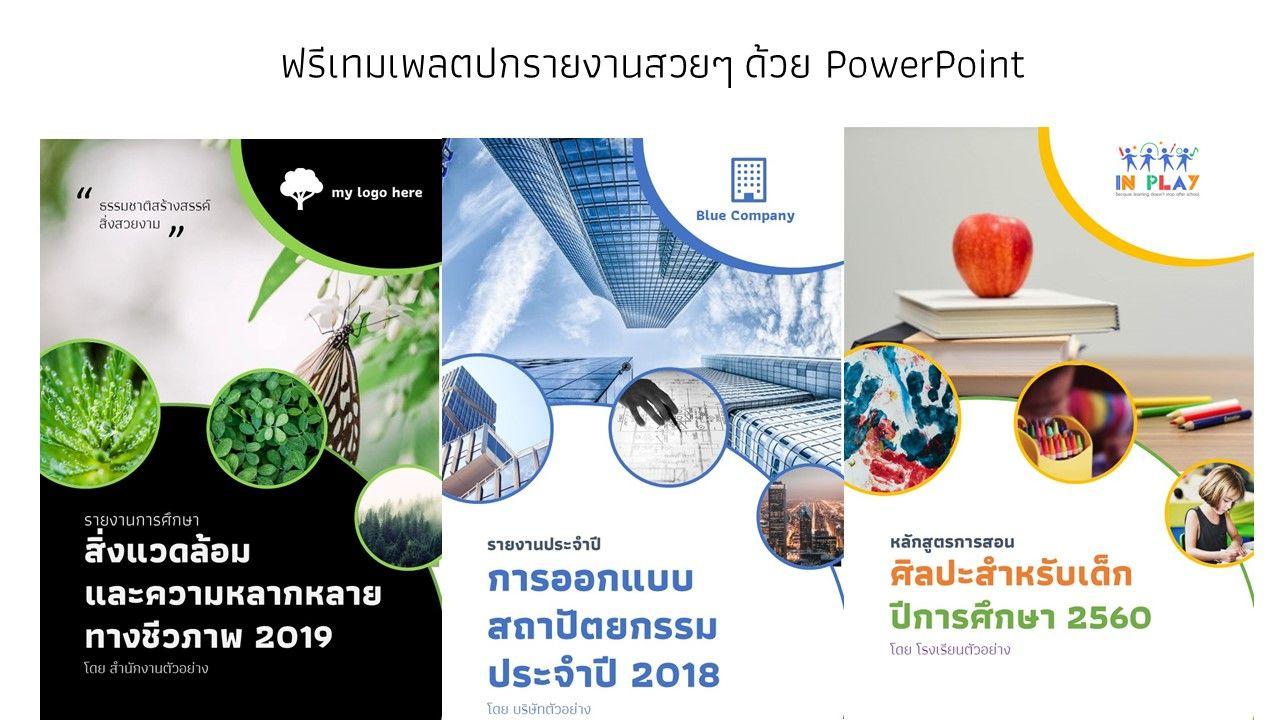 ฟรี ปกรายงานสวยๆ แก้ไขง่ายด้วย PowerPoint | PowerpointHub ...